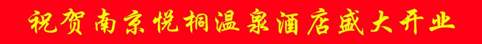 祝贺南京悦桐温泉酒店盛大开业