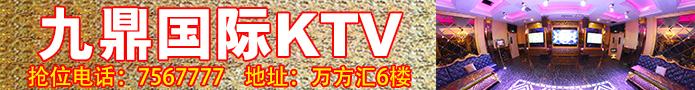 九鼎国际KTV