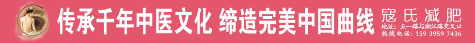 传承千年中医文化 缔造完美中国曲线