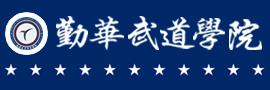 勤华武道学院