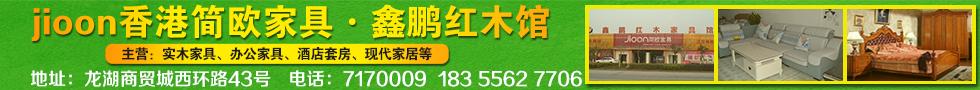 jioon香港简欧家具-鑫鹏红木馆