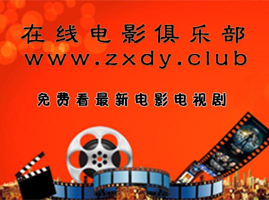 在线电影俱乐部