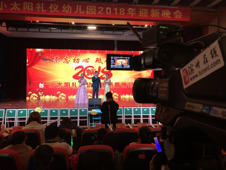 滨州在线网络直播