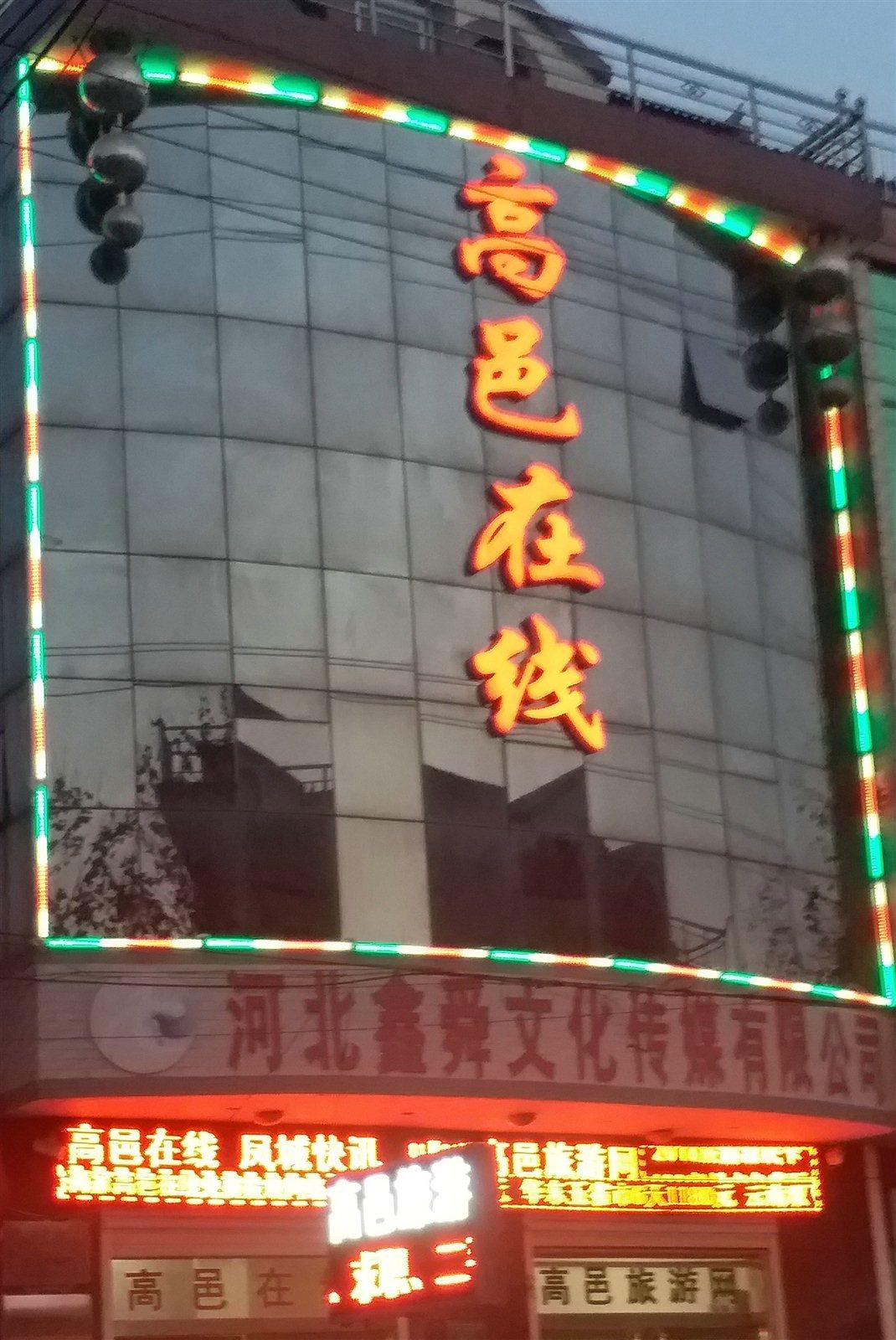 河北鑫舜文化传媒有限公司