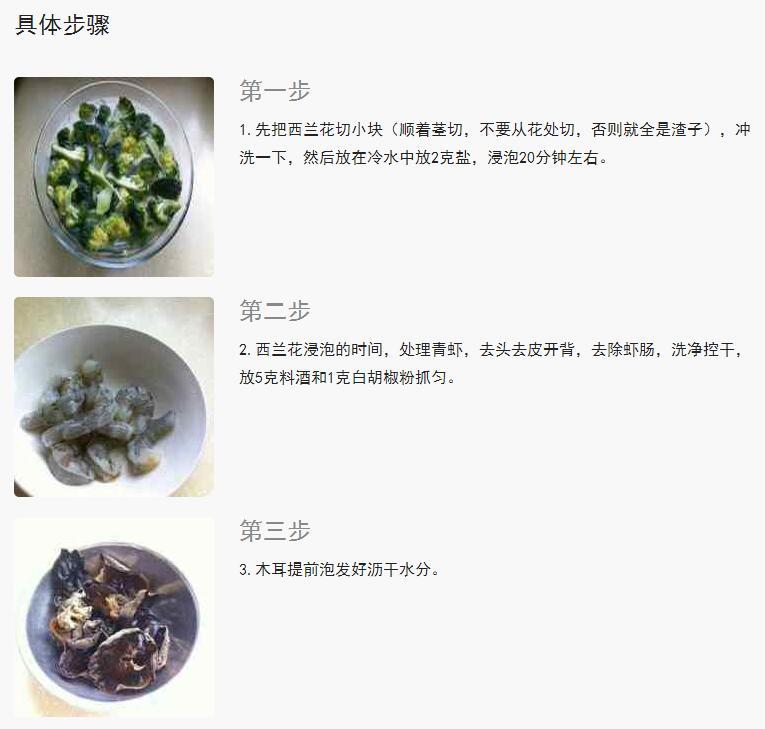 虾仁西兰花蚝油炒葵花木耳油玉米油花生油6图片