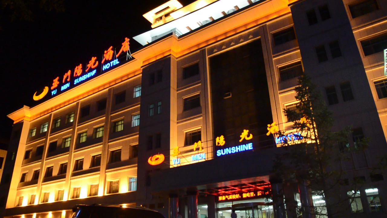 玉门阳光酒店