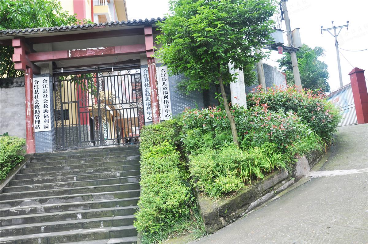 合江县社会救助福利院