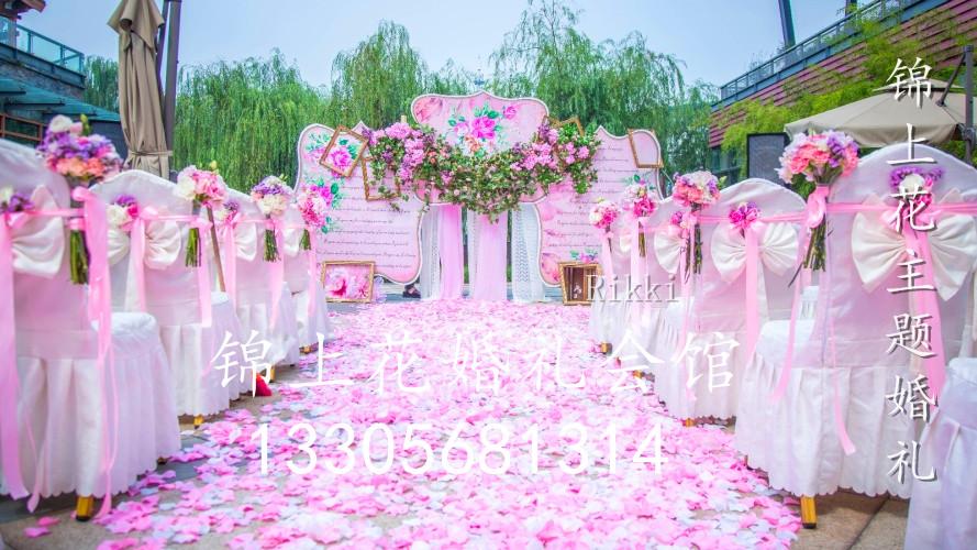 临泉锦上花婚礼
