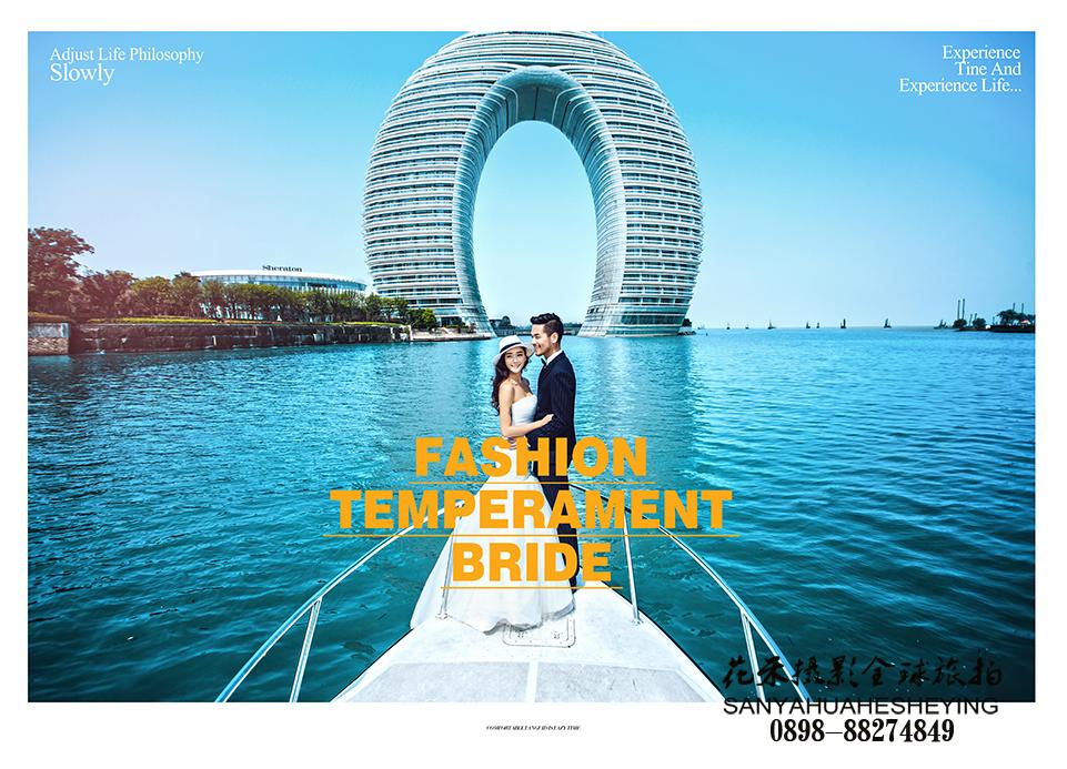 三亚高端婚纱摄影