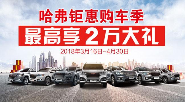 太阳城丹域汽车城—— 钜惠购车季最高享2万大礼