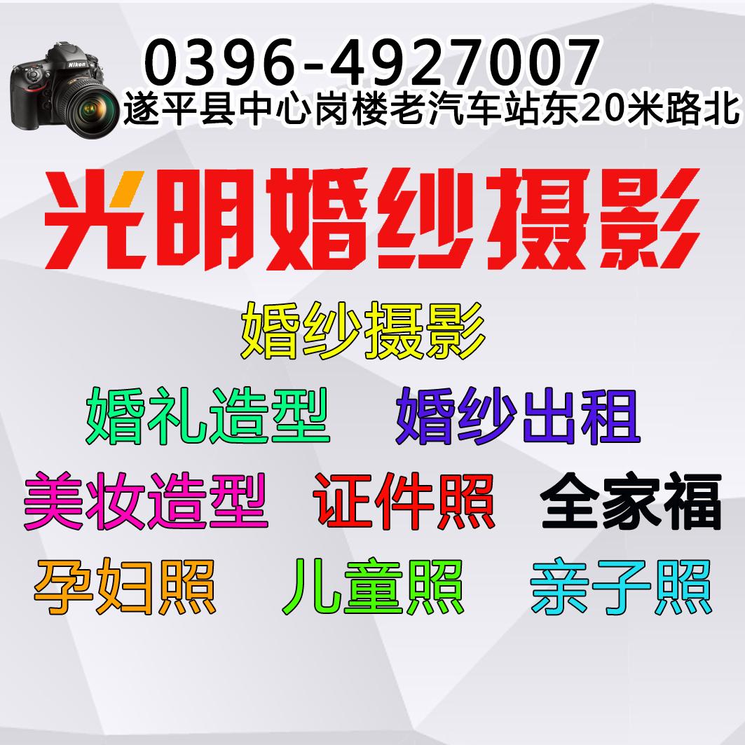 【金沙平台网址光明婚纱摄影】