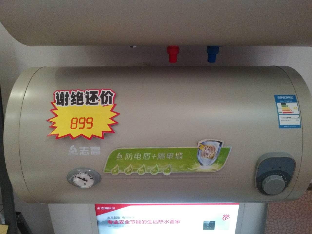 志高厨电 电热水器 原价:1260元 团购价:899元