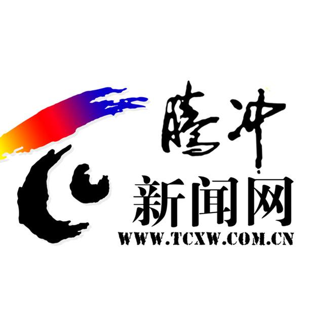 腾冲新闻网