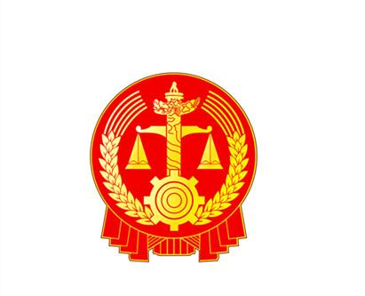 黔江区人民法院