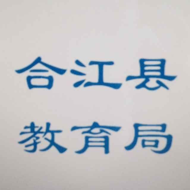 合江县教育局