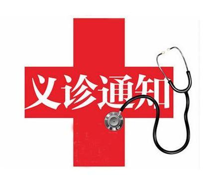 四川大学华西医院携手夹江县人民医院开展大型义诊等你来!