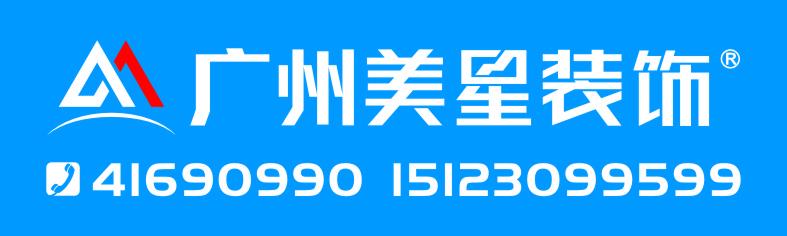 广州美星装饰