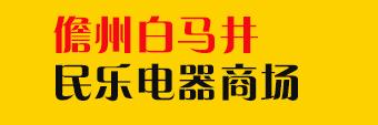 儋州白马井民乐电器商场