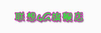 联想4G旗舰店