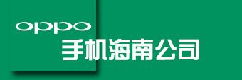 OPPO手机海南公司