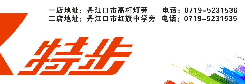 特步丹江口店