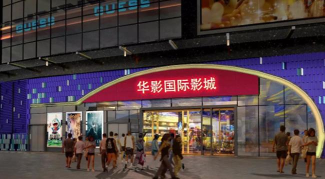 华影国际影院