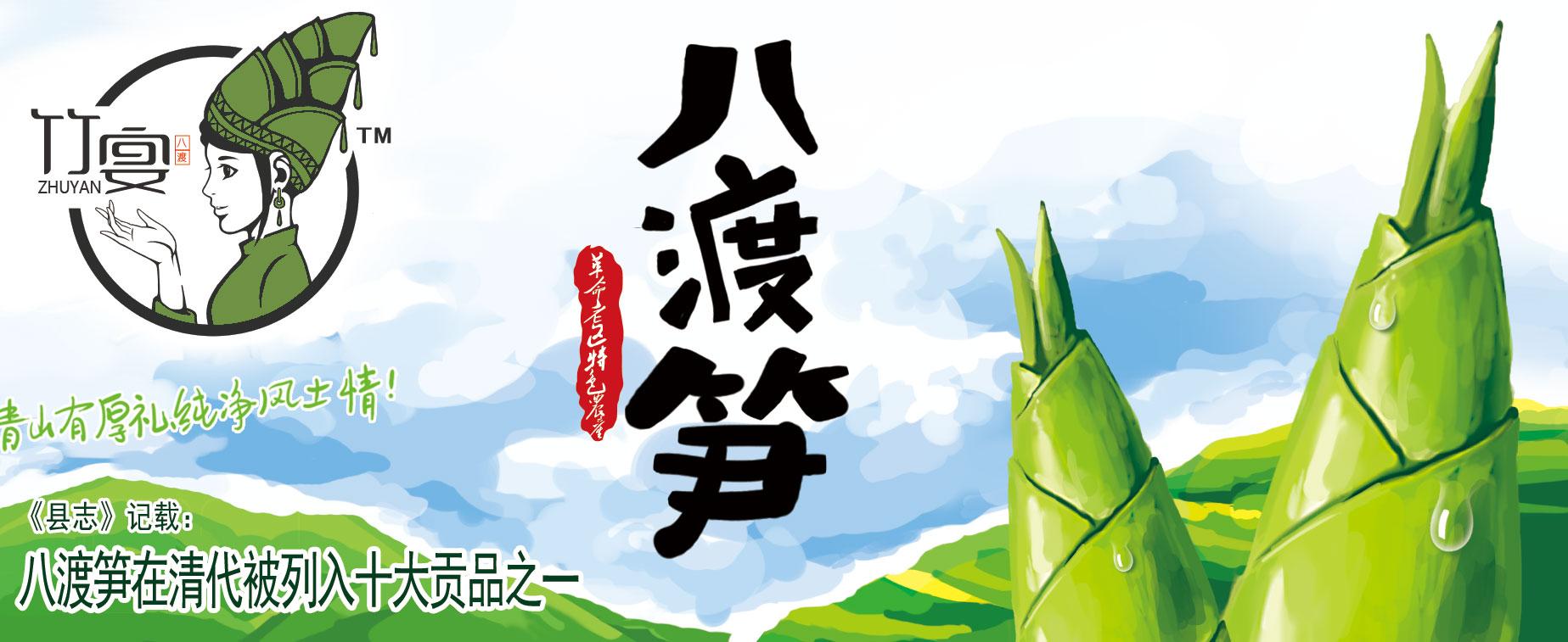 广西竹宴笋业有限澳门网上投注官网
