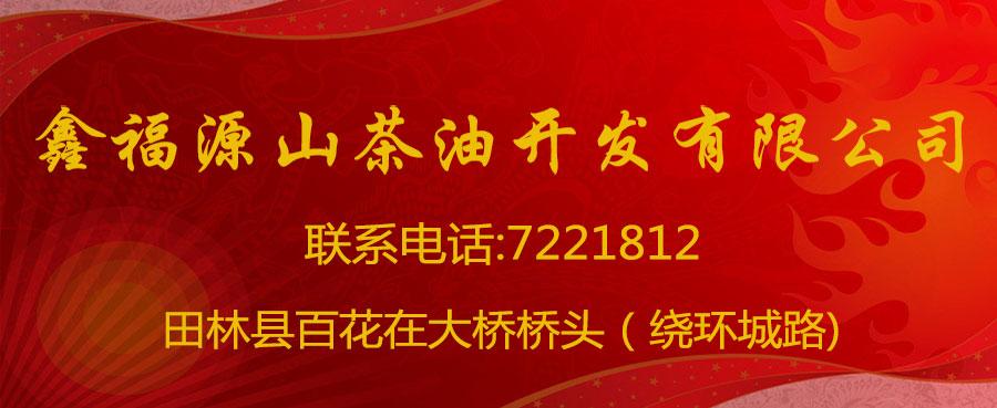 鑫福源山茶油开发有限澳门网上投注官网