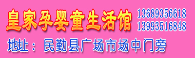 民勤县皇家孕婴童生活馆
