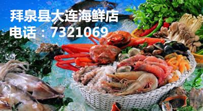 澳门太阳城网站县大连海鲜