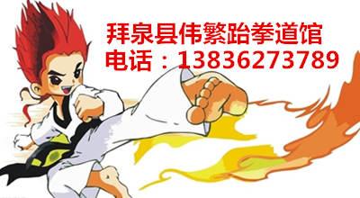 澳门太阳城网站县伟繁跆拳道馆