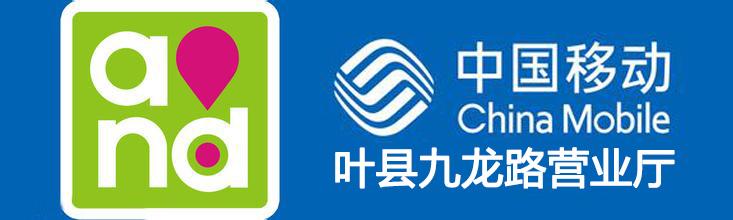 中国移动九龙路营业厅