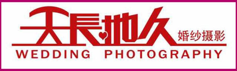 香港曾道人天长地久婚纱摄影店