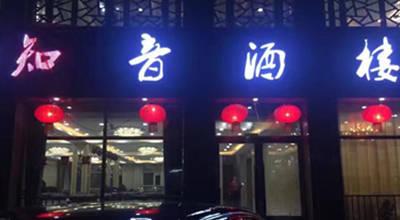 澳门太阳城网站县知音酒楼