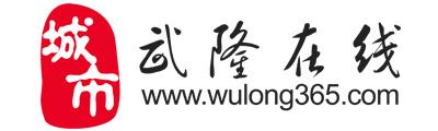 武隆在线―武隆首选网络媒体!