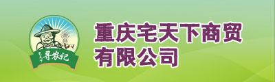 重庆宅天下商贸有限威尼斯人注册