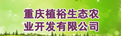 重庆植裕生态农业开发有限威尼斯人注册