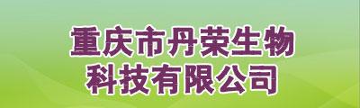 重庆市丹荣生物科技有限威尼斯人注册