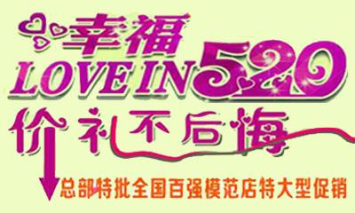 幸福Love in 520