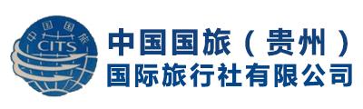 中����旅(�F州)���H旅行社有限公司