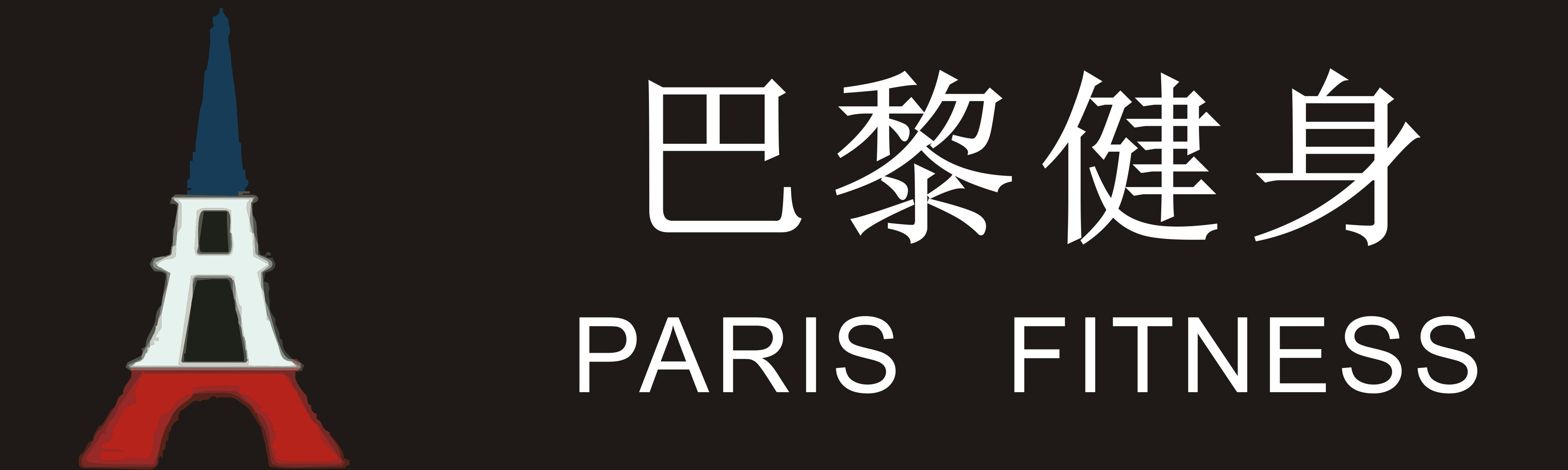 巴黎健身会所