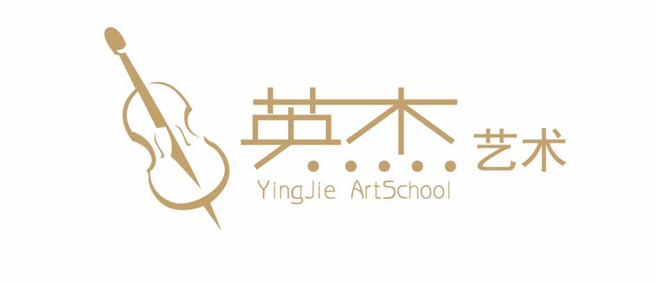 英杰艺术学校