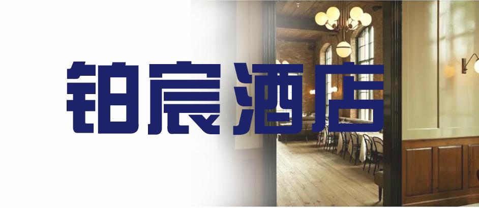 �K宸酒店