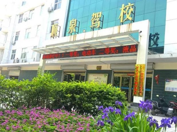 1001新濠天地官网网站县顺泉 泉顺驾校