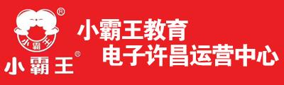 小霸王教育电子许昌运营中心