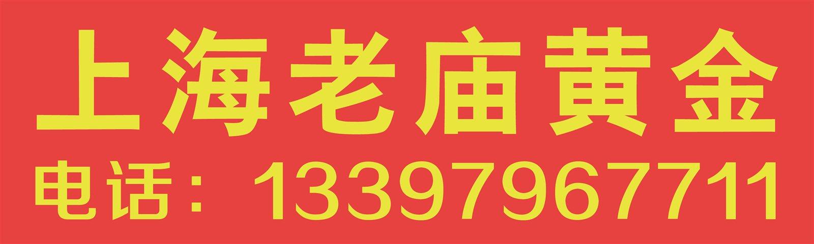上海老庙黄金