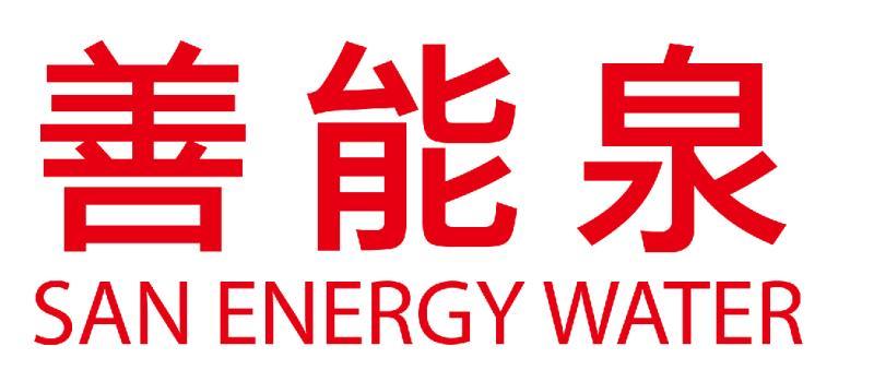 善能泉(北京)科技有限公司