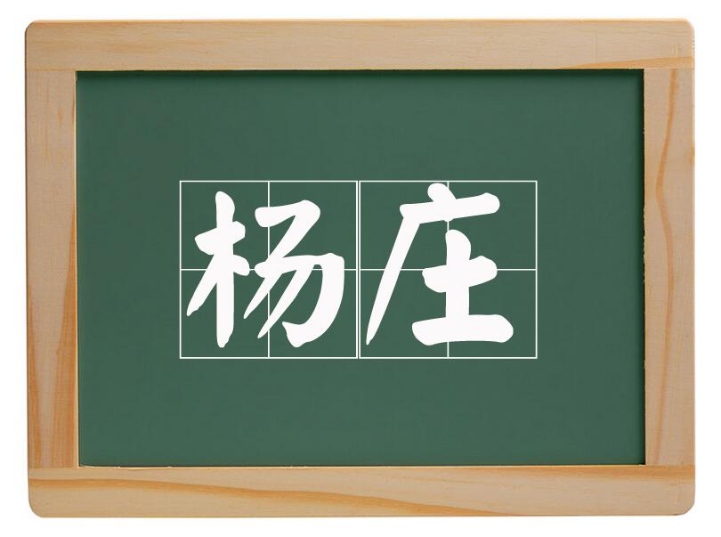 先锋办事处杨庄村