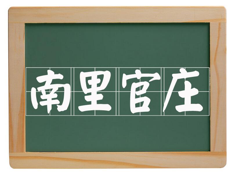 青年办事处南里官庄村