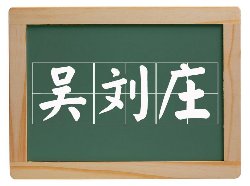青年办事处吴刘庄村